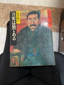 夏日漱石 吾辈は猫である.夏目漱石.明治の古典 山本健吉编