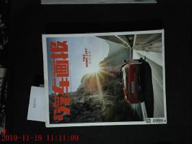 中国汽车画报 2016.11月