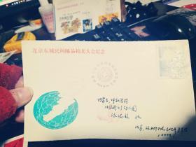 实寄封 (北京东城民间邮品拍卖会纪念封) (编号217)