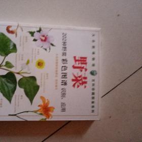 百科珍藏图鉴系列:野菜