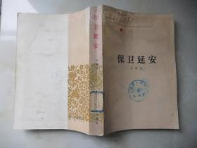 保卫延安(大32开,七十年代老版本)