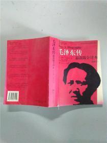 毛泽东传: 插图本 ,最新版全译本