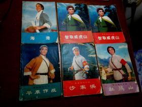 革命现代京剧:(海港),(杜鹃山),(平原作战),(智取威虎山)×2,(沙家浜) 共6本合售,品如图免争议
