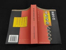 中国秘方系列书:新编中国毒蛇咬伤秘方全书