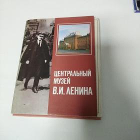 列宁卡片。(24张全1985年)。俄语版。