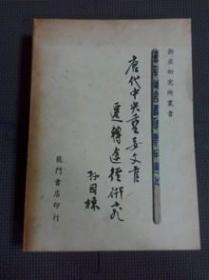 唐代中央重要文官迁转途径研究 作者孙国栋签赠本 龙门书店1978年初版