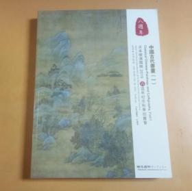 中国古代书画(一)2019.10.26
