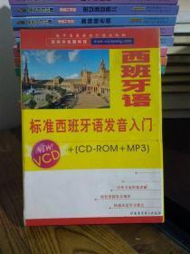 标准西班牙语发音入门(VCD+1CD-ROM3)