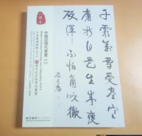 中国近现代书画(二)2019.10.25