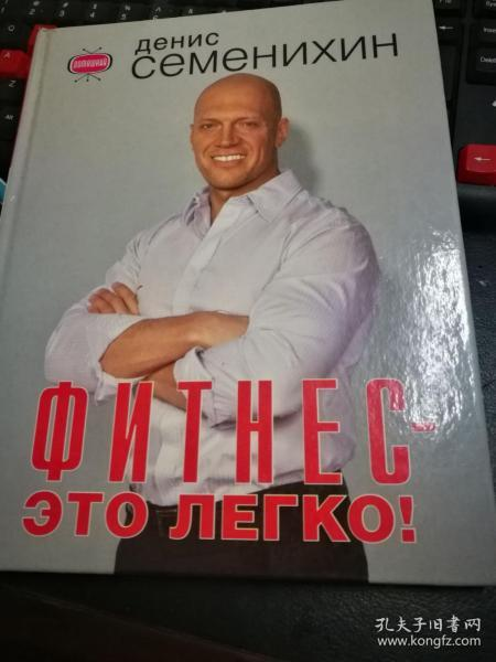 ФИТНЕС--ЗТО ЛЕГКО