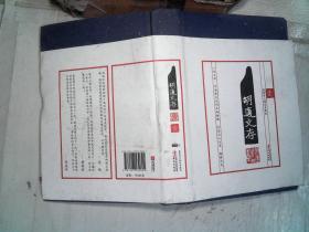 胡适文存(1)(最新修订精装典藏版)
