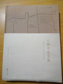 文物古迹览胜:西城区各级文物保护单位名录