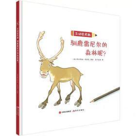 互动铅笔画:驯鹿雷尼尔的森林呢?