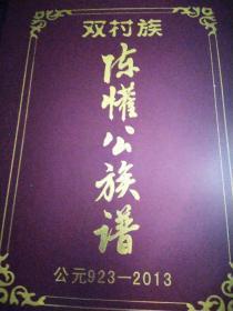 双村族 陈懽公族谱(全十一册)