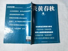 炎黄春秋2013 6