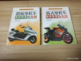 踏板摩托车维修精要与实例 骑式摩托车维修精要与实例 (两本合售)