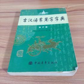 《古汉语常用字字典》。
