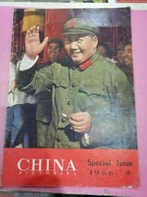 CHINA pictorial special  lssue 人民画报 英文版  1966