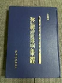 魏三体石经残字集证 作者吕振端签赠本