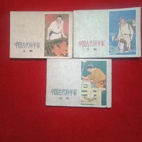中国古代科学家上中下册连环画