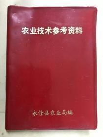 农业技术参考资料   永修县农业局(详见照片)