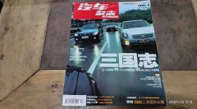 汽车杂志2005.6