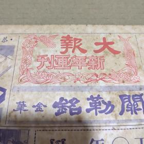 大报新年画刊