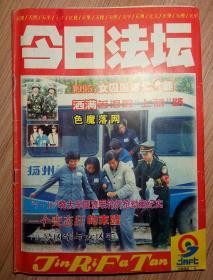 创刊号:今日法坛1996