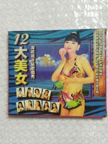 歌碟光盘《十二大美女》ⅤCD单张光碟。收录16首歌曲。