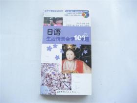 新手听懂就会说系列   日语生活情景会话100主题   附盘    1版1印   内页干净无写画