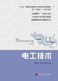 电工技术 陈秀华 王玉洁 孟庆宜 中国石油大学出版社 9787563637782