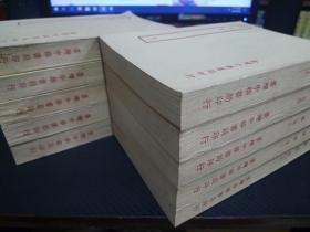 《旧唐书》四部备要,平装10册,2版