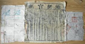 涿州 宣统二年地契官纸和尾契等一套 票证史料