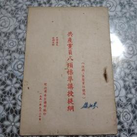 共产党员八项标准讲授提纲