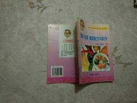 腌菜泡菜酱菜配方与制作