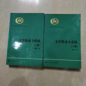 无穷维动力系统 上下册全 中国工程物理研究院科技丛书第027号