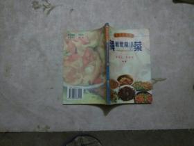 腌制家常小菜