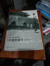 中国近代史:1600一2000,中国的奋斗(第6版)