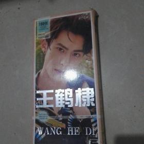 王鹤棣唯美图文写真典藏明信片【188张】
