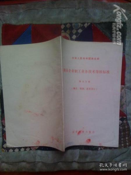 中华人民共和国商业部 商业企业职工业务技术等级标准 第五分册(糖业、烟酒、蔬菜部分)