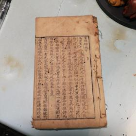 清代写刻线装本:书经精义(首卷、一至四卷、末卷)一厚册