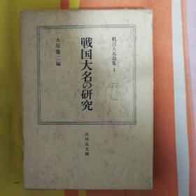 日文原版:战国大名之研究