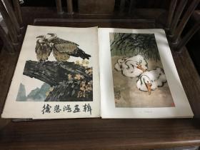 徐悲鴻畫輯(活頁12張全)