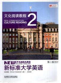 新标准大学英语文化阅读教程.第2-4册(第二版).3册合售