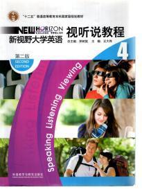 新视野大学英语.视听说教程第4册(第二版)(附光盘)