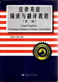 提高法律翻译能力为中心的法律英语教材.法律英语阅读与翻译教程(第二版)