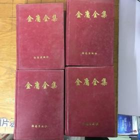 金庸全集 1-4册
