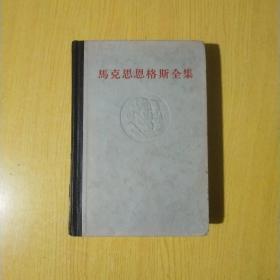 马克思恩格斯全集 第6卷