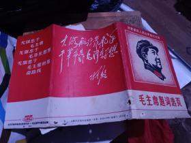 毛主席题词选页(32张全册页)