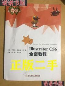 二手正版Illustrator CS6全面教程 李瑞林 高等院校 978756502863